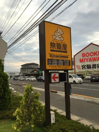Family Lodge Hatagoya Sanuki Kanonji