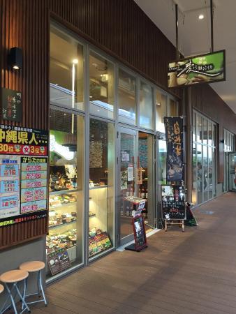 Mugitoro Monogatari, Aeon Mall Okinawa Rycom