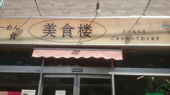 Bishokuro, Tachikawa