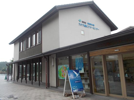 Kujukushima Visitor Center