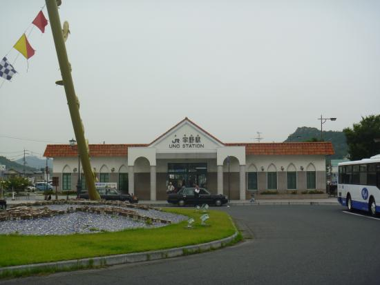 Chugoku, Japan: 宇野駅舎