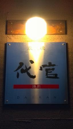Yakiniku Daikan