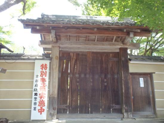 Reigenji Temple