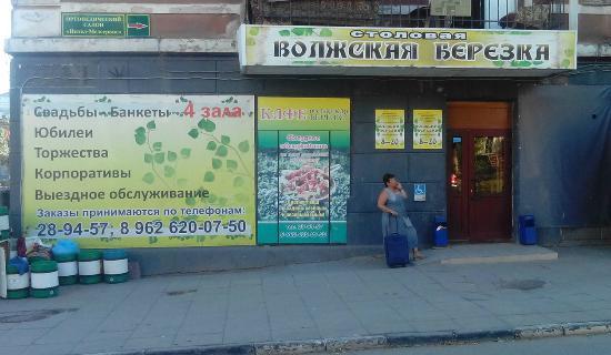 Volzhskaya Berezka
