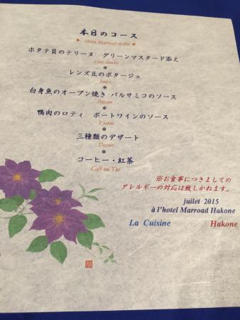 Hotel Marroad Hakone: 晩ご飯
