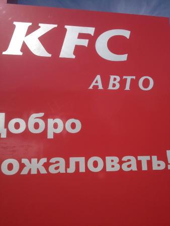 Kfc Auto