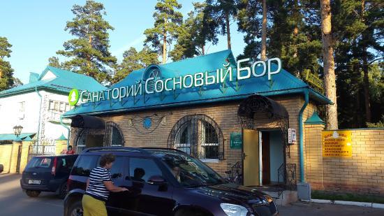 Vasilevo, Rússia: КПП