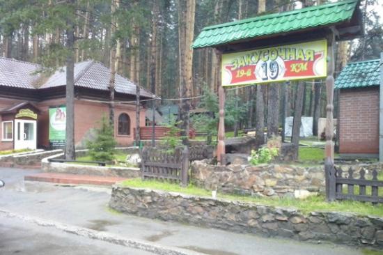 Cafe Na Rezhevskom