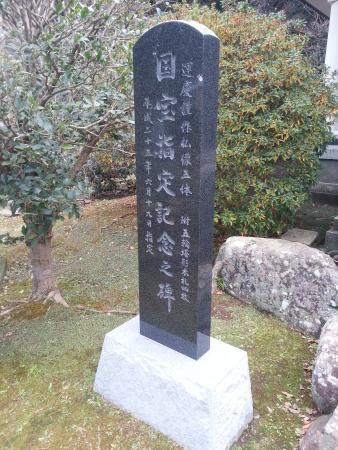 Ganjojuin Temple