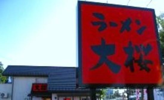Ramenozakura Machida-Nozuda