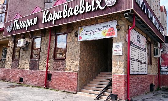 Karavayevykh Bakery