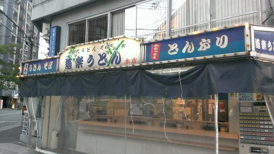 Doraku Udon Main Shop : お店の外観