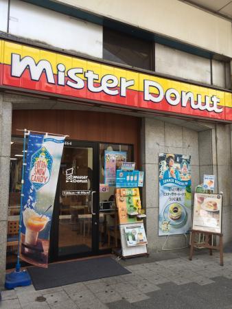 Mister Donut Iwakuni
