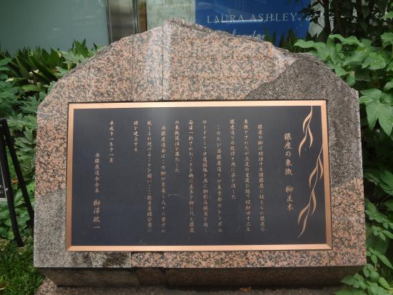 Monument of Ginza No Yanagi
