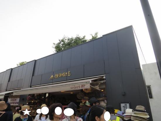 Kamakura Boshiya Hat Shop Honten
