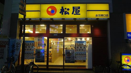 Matsuya, Akabane East Entrance