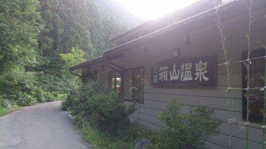 元湯箱山温泉