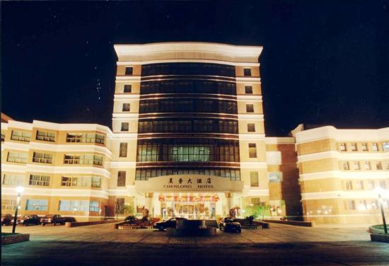 Photo of Chen Long Hotel Qinghuangdao