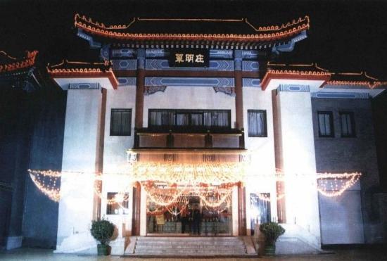 チュイ ミン チュアン ホテル(翠明庄賓館)