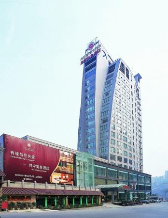 Photo of Jia Yu Emperor Hotel Chongqing