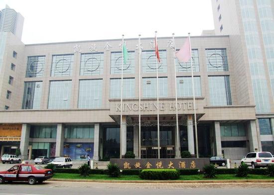 Photo of King Shine Hotel Shijiazhuang