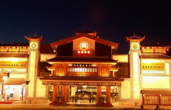 Dianjunwang Hotel: Exterior