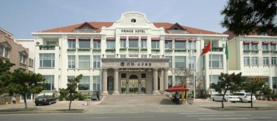 Photo of Zhan Qiao Prince Hotel Qingdao