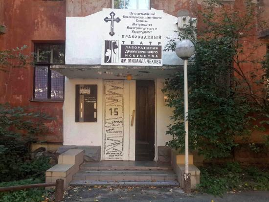 M. Chekhov Drama Art Laboratory