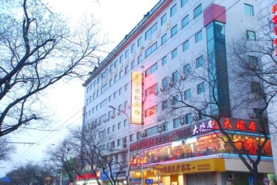 Photo of Wangfujing Yindi Hotel Beijing