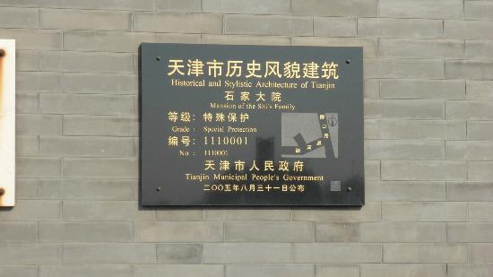 Tianjin Shijia Mansion: Entrance to the Mansion