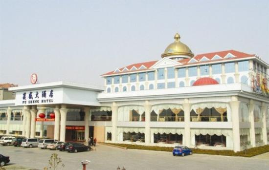 Photo of Fusheng Hotel Qingdao