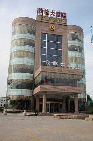 Photo of Qiu Lin Hotel Qingdao