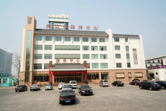 潍坊市政府接待中心