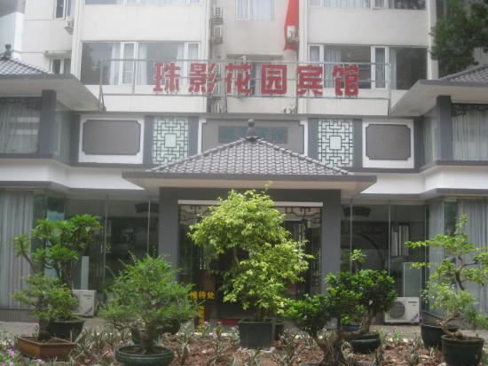 Photo of Zhuying Garden Hotel Guangzhou
