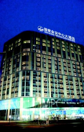 China National Convention Center Grand Hotel