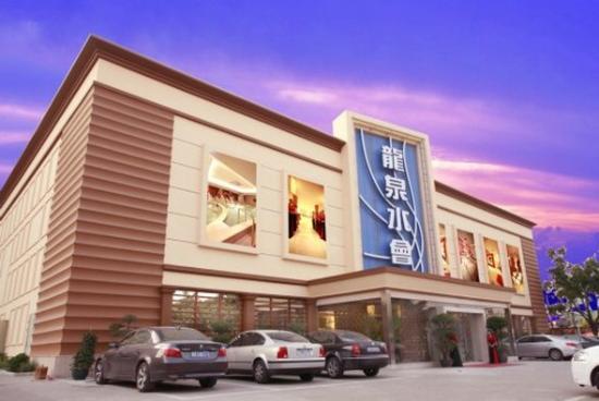 Dragon Spring Hotel: Recreational Facilities