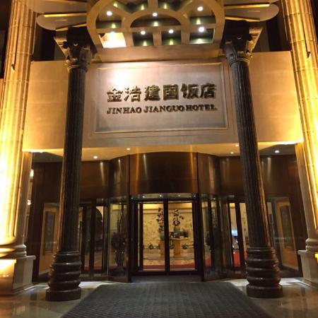 Ulaan Chab, China: Jinhao Jianguo Hotel