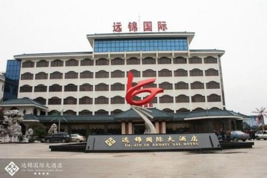 Yuanjin International Hotel