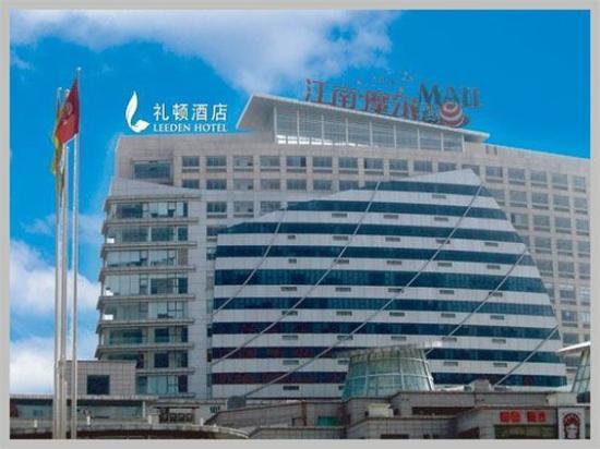 Photo of Leeden Hotel Jiaxing