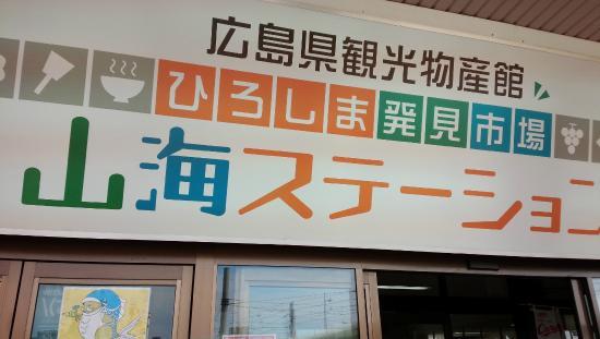 Sankai Station Hiroshima Hakken Market