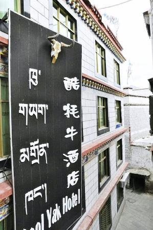 Photo of Jokhang Temple Cool Yak Hotel Lhasa