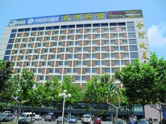 Qingzhou Hotel