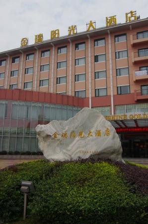 金瑞阳光大酒店