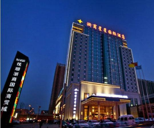 Zheshang Xingxing International Hotel
