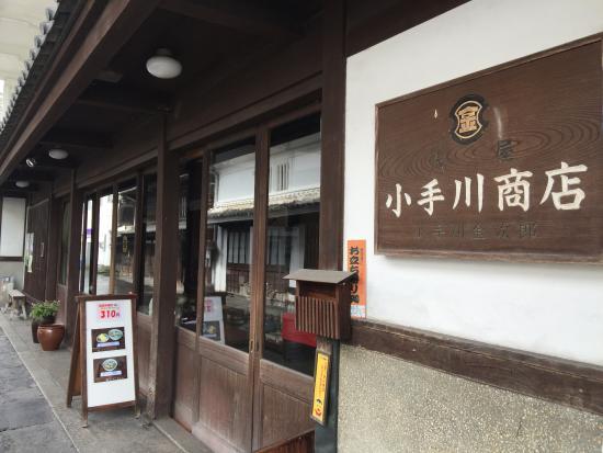 Usuki Samurai House Streets: 小手川商店