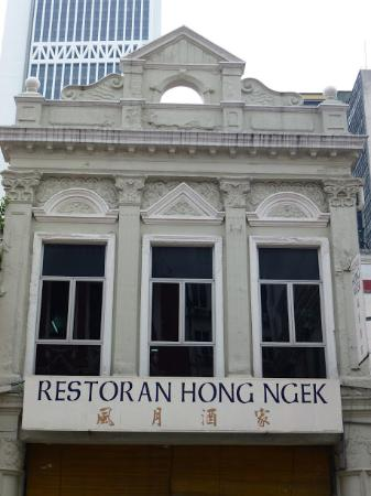 Hong Ngek Restaurant 風月酒家