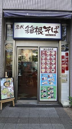Famed Hakone Soba Toyosu