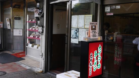 Ezomatsu