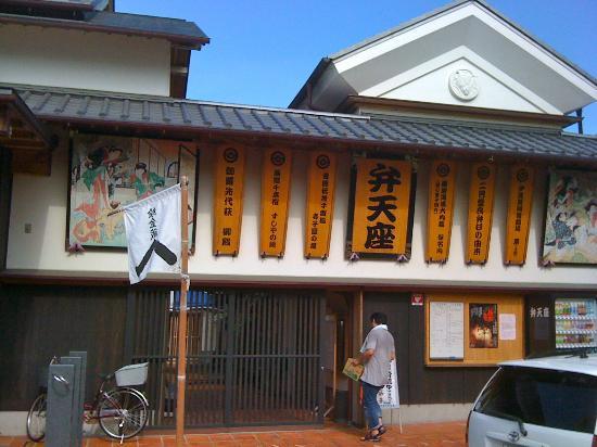 Ekingura: 絵金蔵の前にある歌舞伎小屋 弁天座