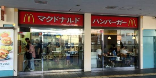 McDonald's Futamatagawa Alcott